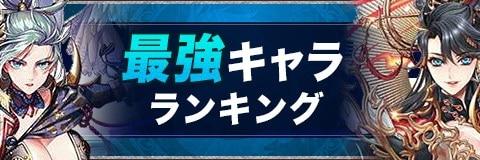 最強キャラ(武将)ランキング