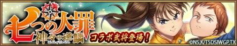 七つの大罪コラボ神龍天昇ガチャ