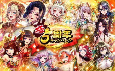 5周年記念キャンペーンまとめ|極5周年感謝祭