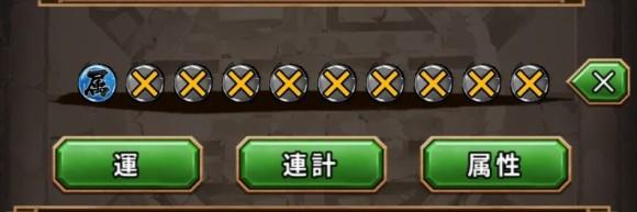 限界突破3