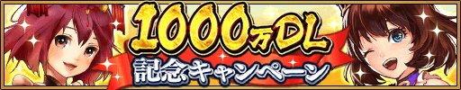 1000万DL記念キャンペーン
