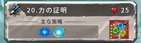 老君の霊峰20階
