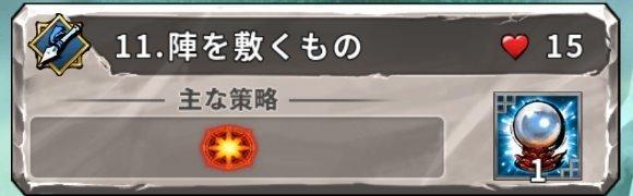老君の霊峰11階