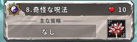 老君の霊峰8階