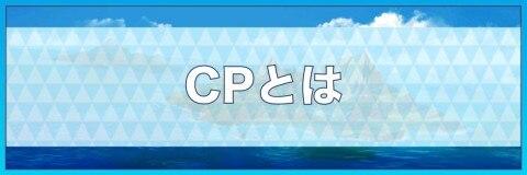 CPとは|CPの高いポケモンを入手する方法