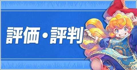 聖剣伝説3の評価・感想・レビュー