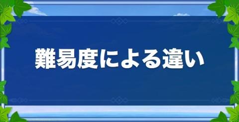 難易度による違いと変更方法|10/14(水)新難易度ノーフューチャー追加!