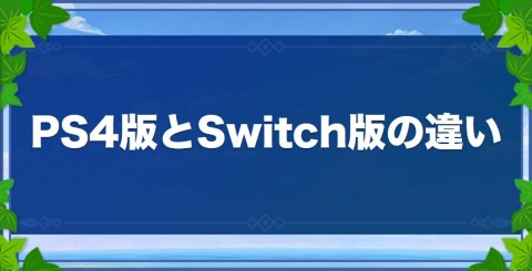 Switch版とPS4版の違い|どっちを買うべき?