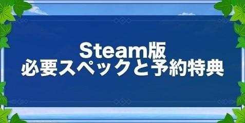 Steam版の必要スペックと予約特典