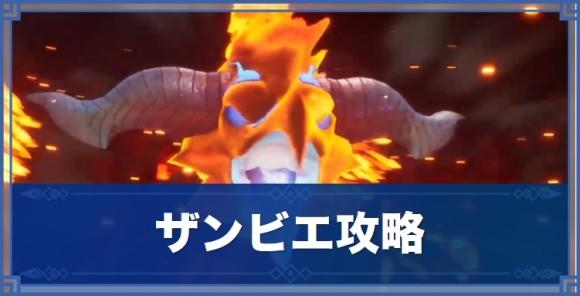 ザンビエの攻略|火の神獣