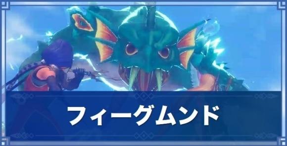 フィーグムンド攻略|水の神獣