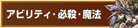 アビリティ・必殺・魔法