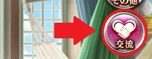 交流ボタンの画像
