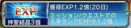 女神の加護(獲得EXP)