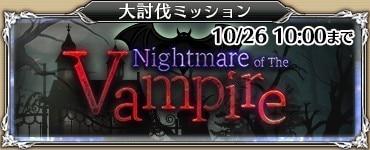 Nightmare of The Vampire