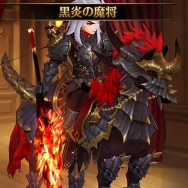 黒炎の魔将