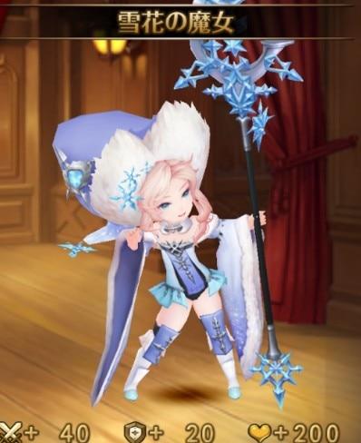 雪花の魔女