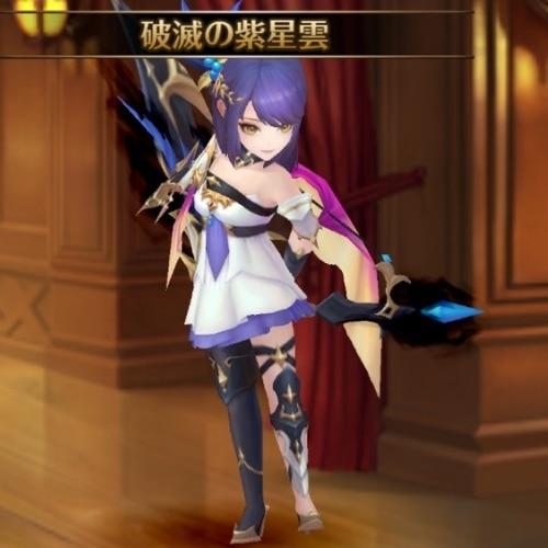 破滅の紫星雲