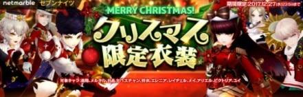 クリスマス限定衣装