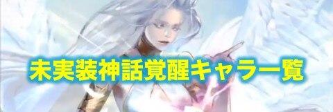 韓国版(未実装)の神話覚醒キャラ一覧