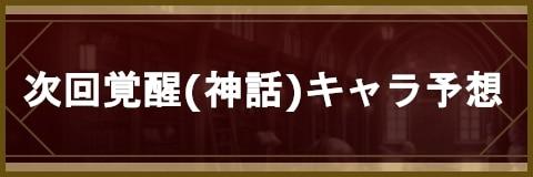 次回覚醒(神話覚醒)キャラ予想【次回神話覚醒は結絆?】