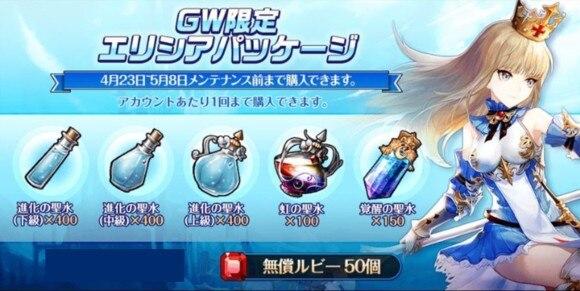 GW限定エリシアパッケージ