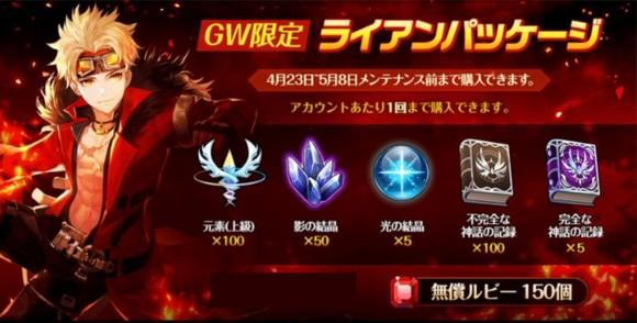 GW限定ライアンパッケージ