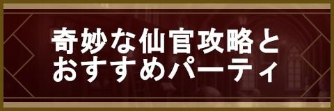神話ダンジョン攻略(アラン)