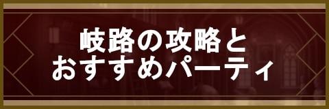 神話ダンジョン攻略とおすすめパーティ【岐路】