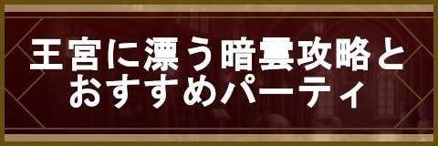 神話ダンジョン攻略とおすすめパーティ【王宮に漂う暗雲】