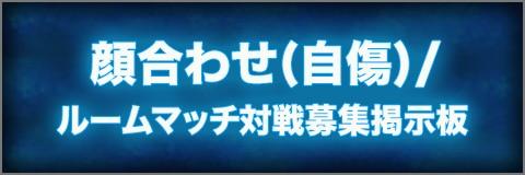 顔合わせ(自傷)/ルームマッチ対戦募集掲示板