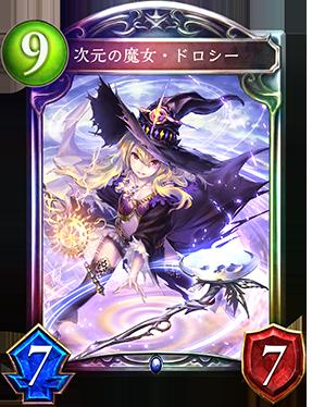 次元の魔女・ドロシー