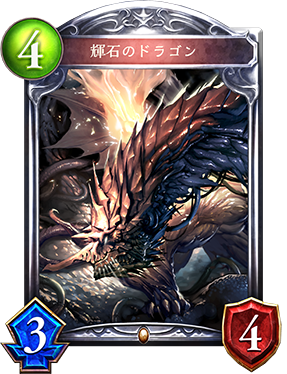 輝石のドラゴン