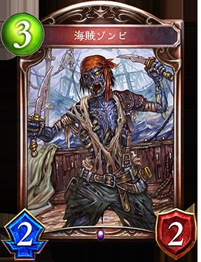 海賊ゾンビ