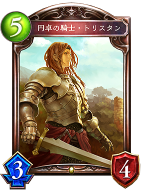 円卓の騎士・トリスタン