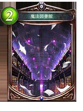 魔法図書館