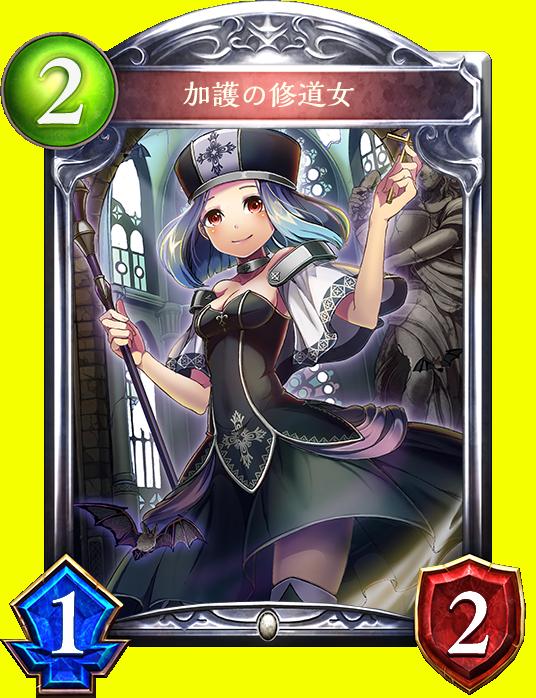 加護の修道女