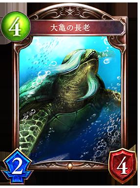 大亀の長老