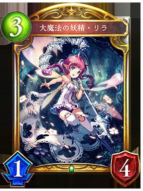 大魔法の妖精・リラ