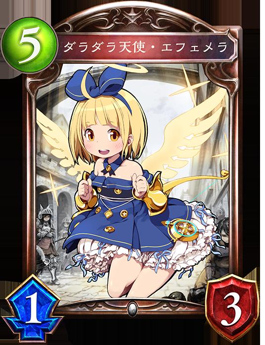 ダラダラ天使・エフェメラ
