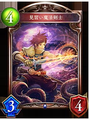 見習い魔法剣士
