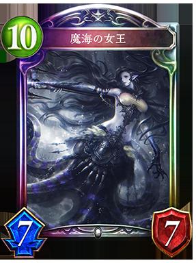 魔海の女王