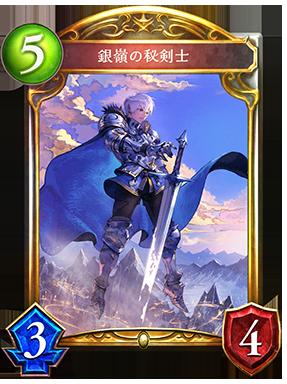 銀嶺の秘剣士