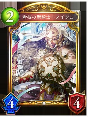赤枝の聖騎士・ノイシュ