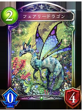 フェアリードラゴン