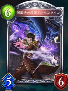 闇魔法の教師・ハインライン