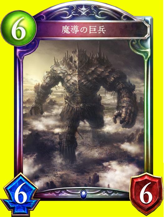 魔導の巨兵(魔導の暴威)