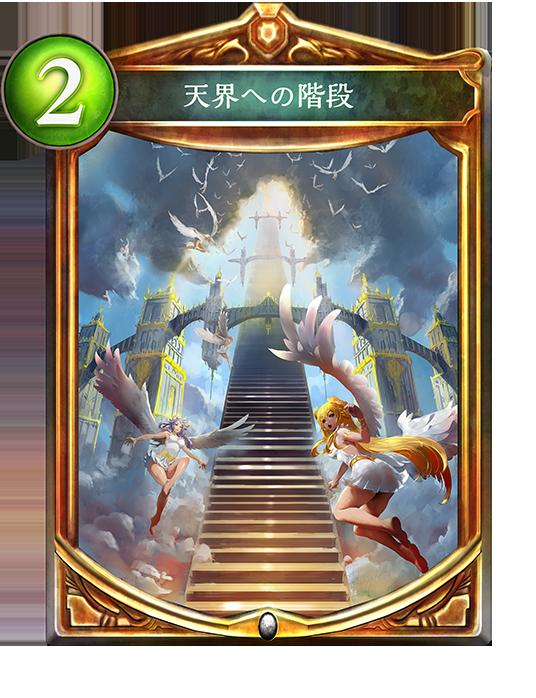 天界への階段