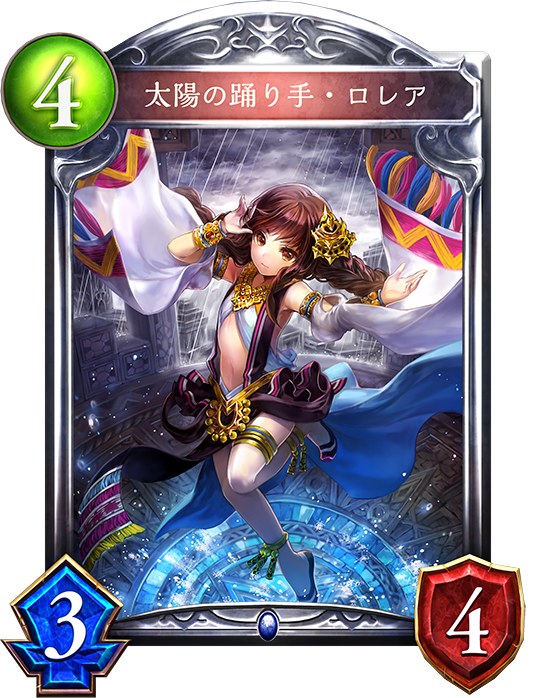 太陽の踊り手・ロレア
