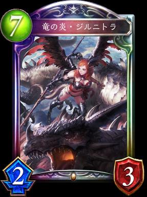 竜の炎・ジルニトラ